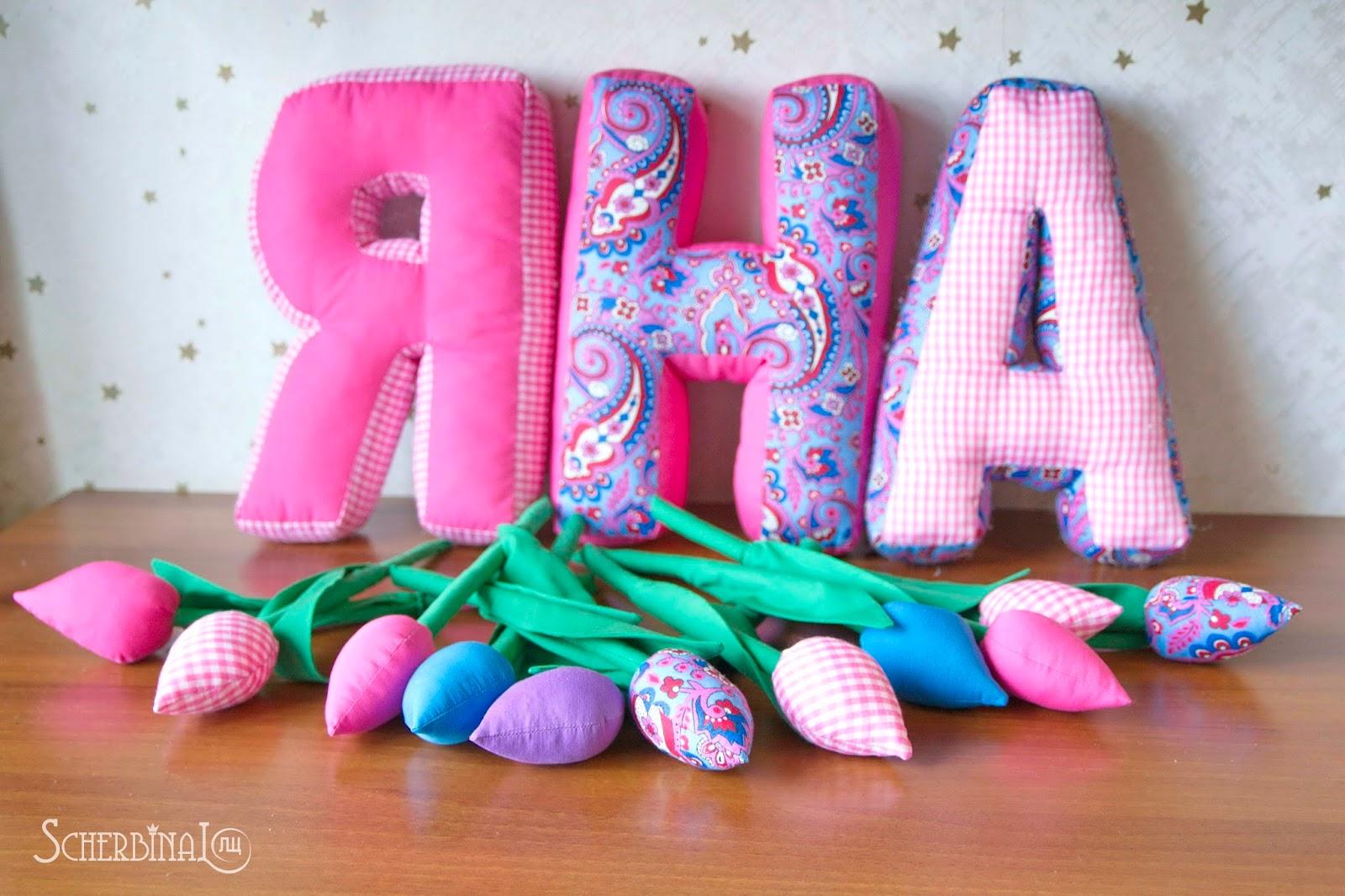 текстильные тюльпаны, тюльпаны Тильда, мягкие буквы