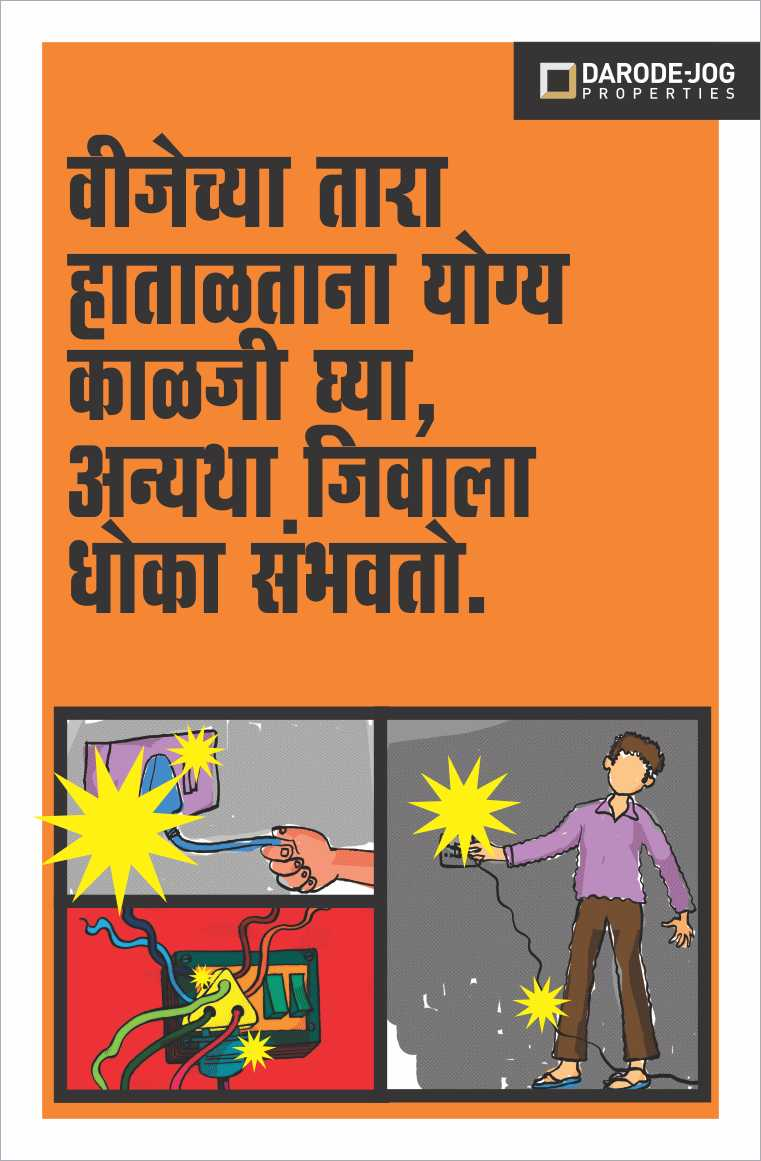 suraj savardekar workplace safety poster