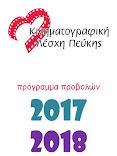 Προβολές 2017 - 2018