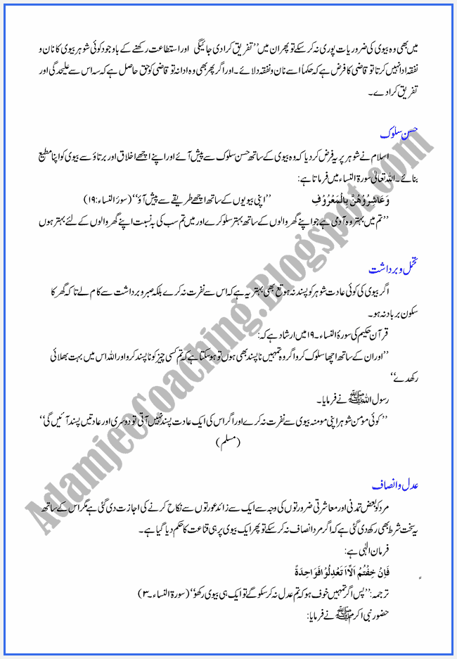 XI-Islamiat-Notes-Haqooq-ul-ebad-Biwi-kay-Haqooq