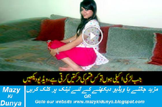 when girls are alone - mazy ki dunya
