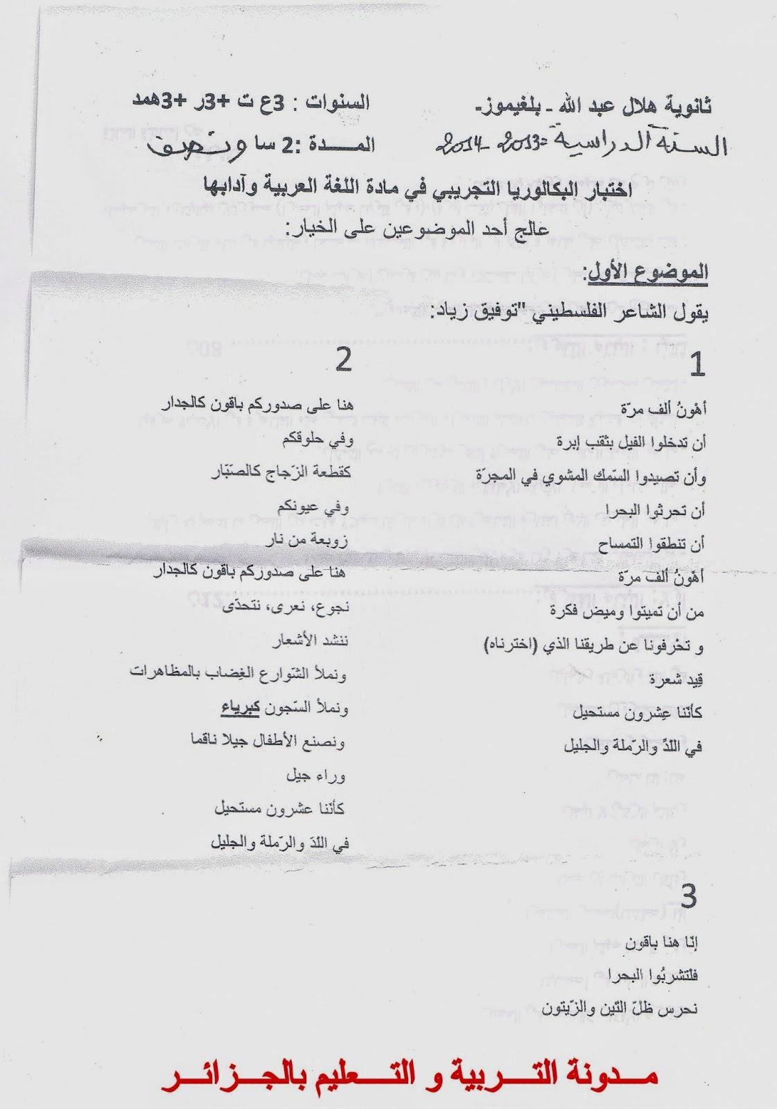 اختبار البكالوريا التجريبي في مادة اللغة العربية وآدابها 2013/2014 3