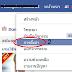 วิธีบล็อกไม่ให้เพื่อนโพสบน timeline facebook ของเรา