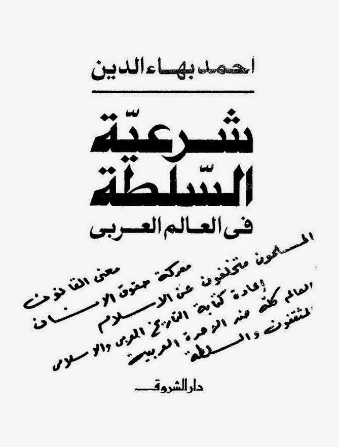 شرعية السلطة فى العالم العربى - أحمد بهاء الدين pdf