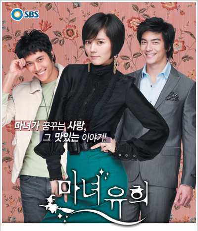 Ma N Yoo Hee - Witch Yoo Hee