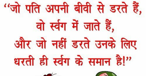love quotes for husband funny quotes on husband in hindi