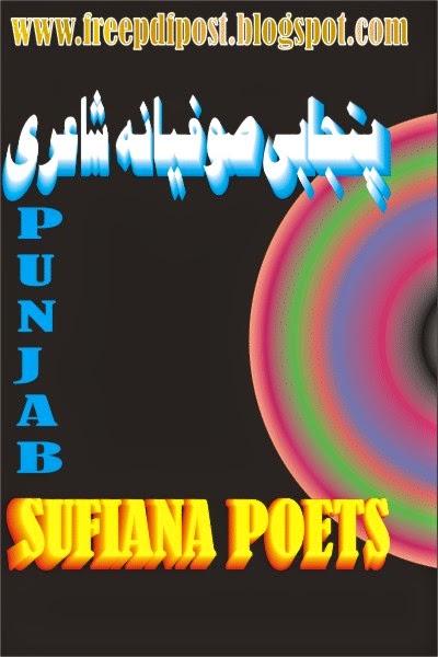 http://www.mediafire.com/view/h5aoeoyphbi11o5/punjabi-sufi-poets-signed.pdf