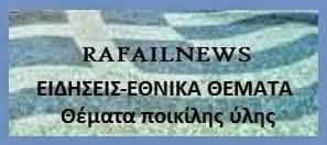 Rafailnews