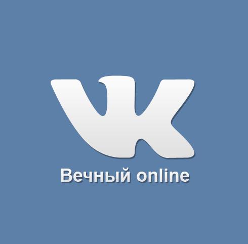 скачать вконтакте онлайн бесплатно