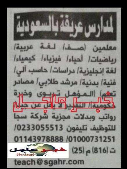 فوراً للتقديم - مدرسين ومدرسات كل التخصصات للعمل بدولة السعودية منشور بجريدة الاهرام