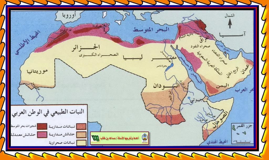 خريطة النبات فى الوطن العربى