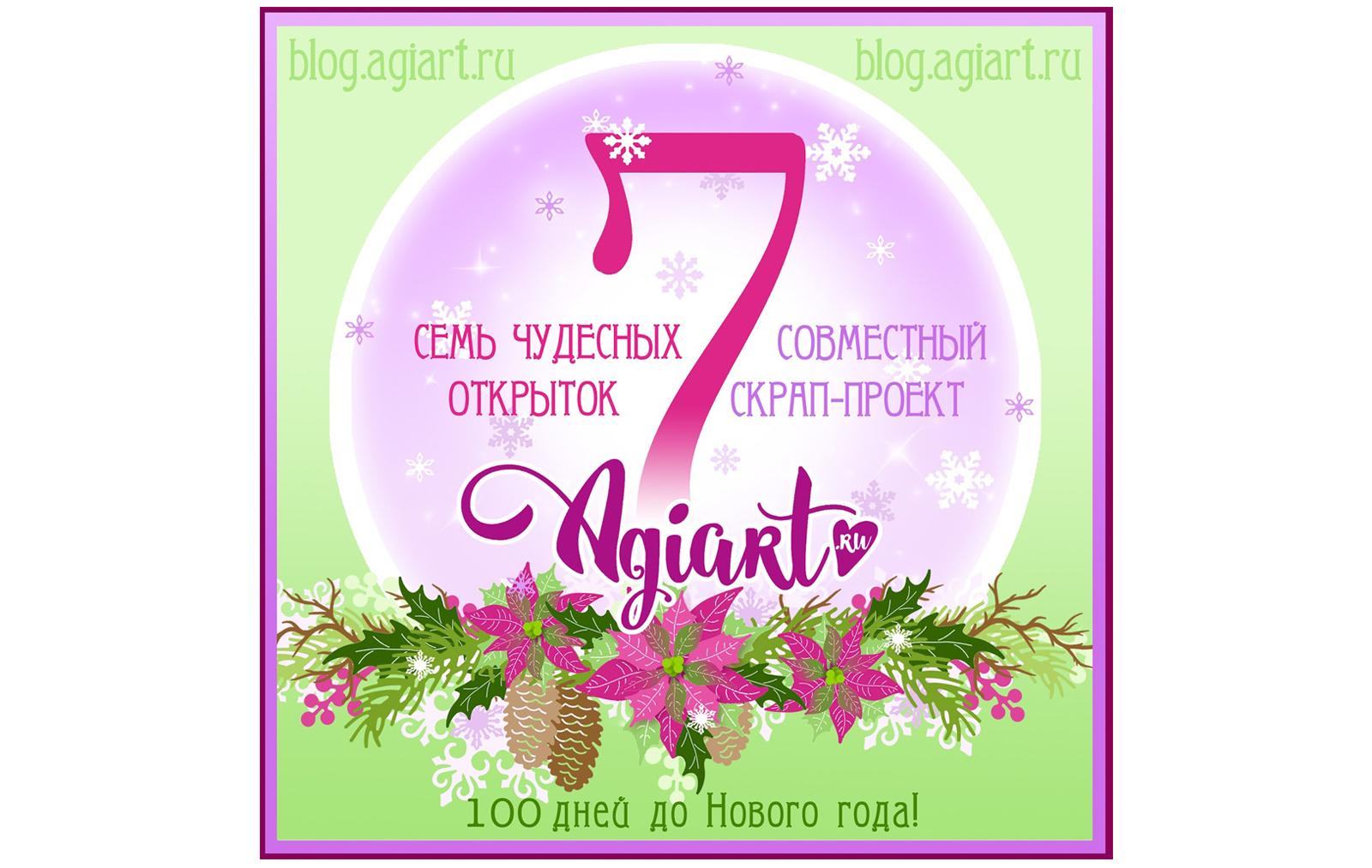 """СП """"7 чудесных открыток"""" от AgiArt"""
