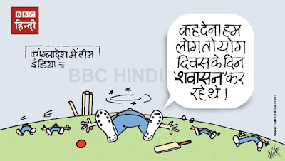 team india cartoon, cricket cartoon, international yoga day, cartoons on politics, indian political cartoon, Sports Cartoon