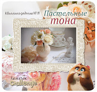 http://homyachok-scrap-challenge.blogspot.com/2013/11/pastel.html