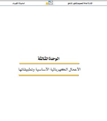 سلسلة أساسيات الكهرباء - الأعمال الكهربائية الأساسية وتطبيقاتها pdf