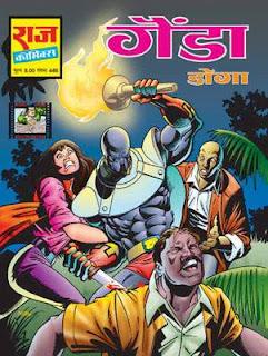 Gainda-Doga-Hindi-Comic