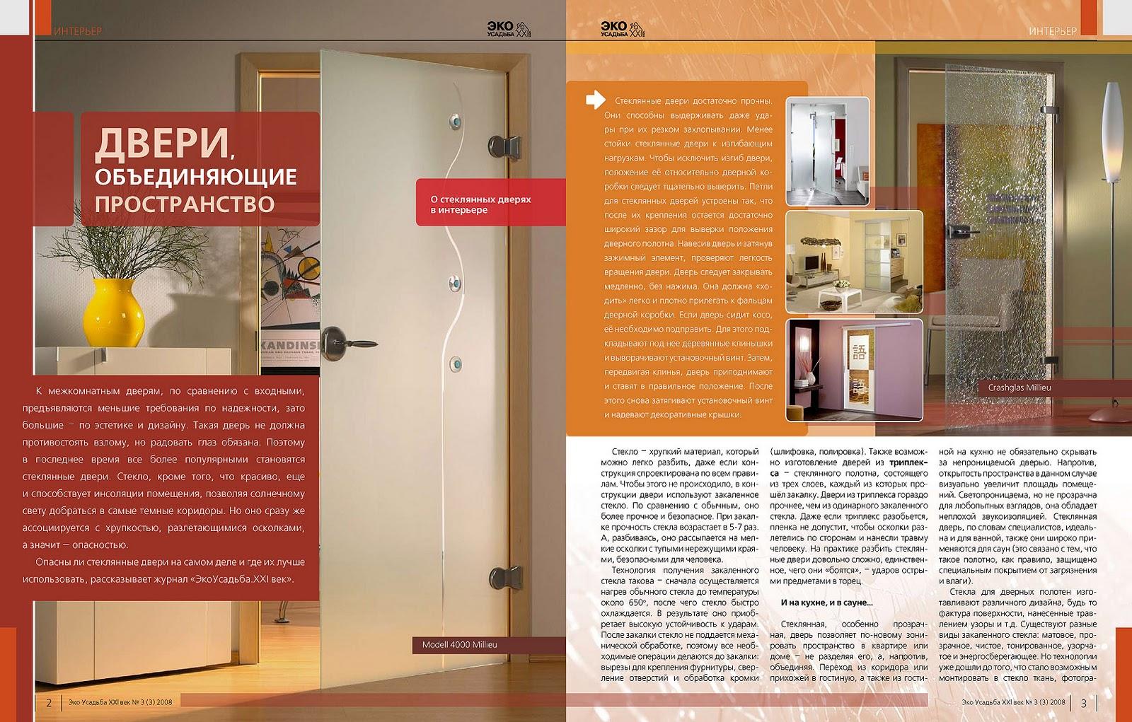 журнал эко 3 2011
