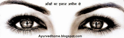 ankhon ke dard ka ilaj,  आँखों के दर्द का इलाज