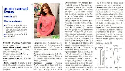 http://www.vyazemsami.ru// Джемпер Описание