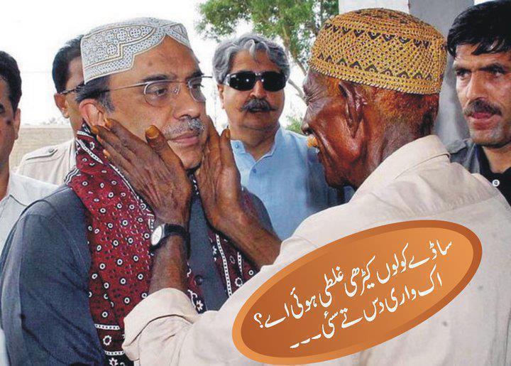 funny pakistani politicians nawaz - photo #4