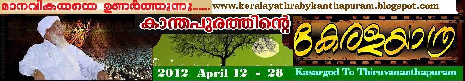 Kanthapuram's Kerala Yathra