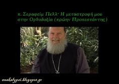 π. Σεραφείμ Pell : Η μεταστροφή μου στην Ορθοδοξία (πρώην Προτεστάντης) Κείμενο +Βίντεο