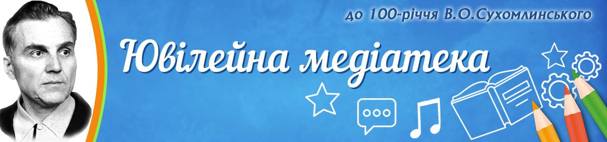 Ювілейна медіатека
