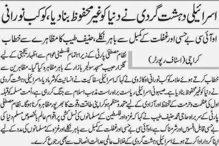 terorisum news report karachi august allama kaukab noorani okarvi