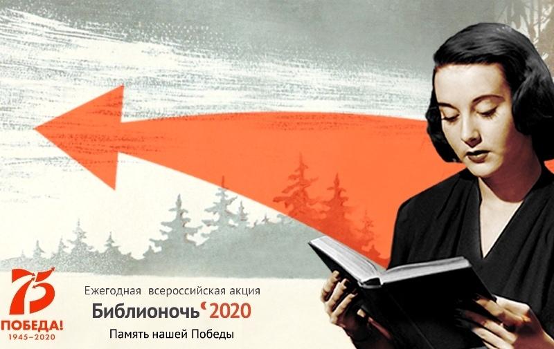 библионочь -2020