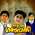 Watch Manorama Serial Balaganapathy on 22nd July 2014