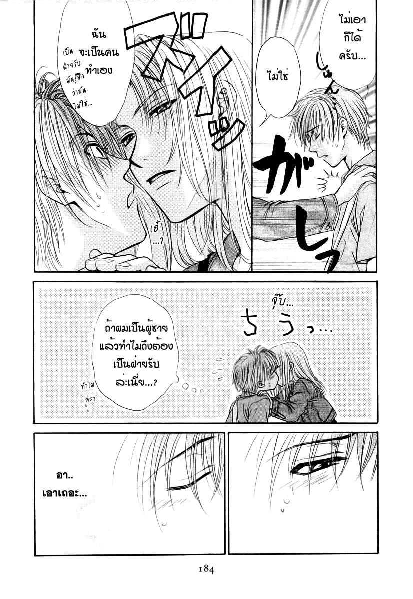 อ่านการ์ตูน Kakumei no Hi 9 ภาพที่ 13