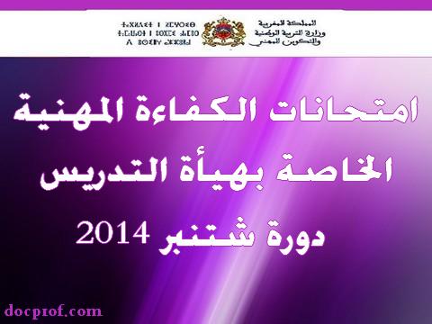 تأجيل إجراء امتحانات الكفاءة المهنية – دورة 2014 -الخاصة بهيأة التدريس