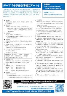 Tsugaru Art Born from Winter Photo Contest flyer front 冬が生む津軽アートフォトコンテスト 冬の田んぼアート記念フォトコンテスト チラシ 裏