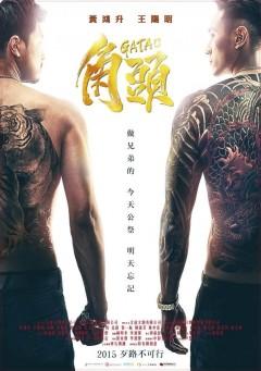 Phim Người Trong Giang Hồ-GATAO (2015) HD Thuyết Minh