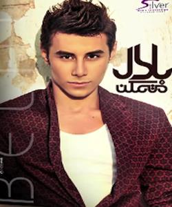 Belal - Amel Hesaby - Lyrics
