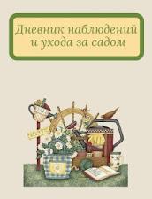 Садовый органайзер для вашего сада!