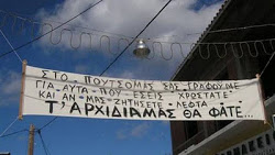 Ο ΛΑΌΣ ΑΝΤΙΔΡΆ ΜΕ ΑΞΙΟΠΡΈΠΕΙΑ ΣΤΑ ΝΈΑ ΜΈΤΡΑ…