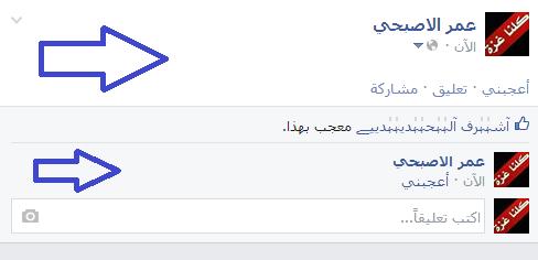 كيفية عمل منشور او تعليق فارغ  في الفيس بوك Facebook