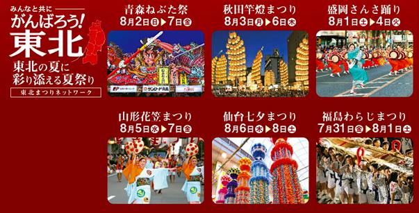 「東北三大夏日祭」的圖片搜尋結果