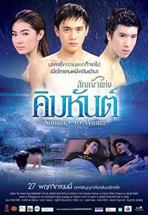 Hè Sang Đông - Summer To Winter