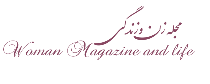 مجله زن وزندگی Woman Magazine and life
