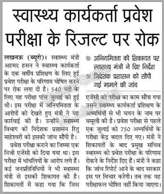 UP Swasthya Karyakarta Pariksha Result 2015
