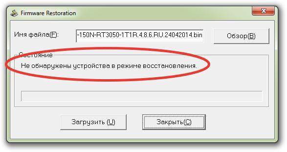 ошибка Fermware Restoration