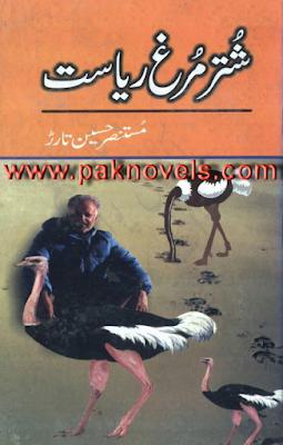 Shutar Murgh Riyasat by Mustansar Hussain Tarar