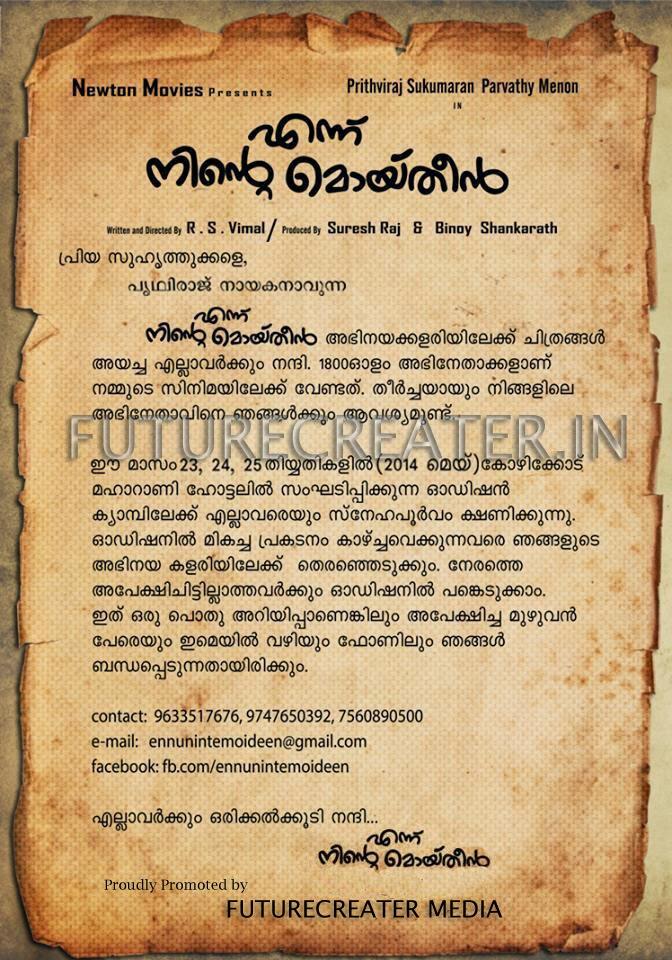 Casting Call For Prithviraj's Ennu Ninte Moideen | Prithviraj's Upcomming Movie Ennu Ninte Moideen
