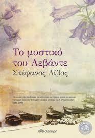Το μυστικό του Λεβάντε Συγγραφέας: Στέφανος Λίβος