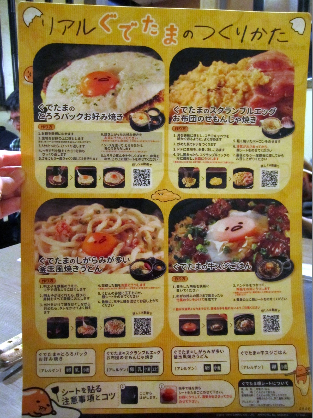 Gudetama x Dohtonbori Collaboration Campaign Menu 十和田市 ぐでたまx道頓堀コラブキャンペインメニュー