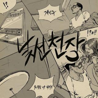 Kye Bum Joo (계범주) - The Ceiling 낯선 천장 (feat. 무웅 Of 배치기)