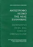 ΑΝΤΙΣΤΡΟΦΟ ΛΕΞΙΚΟ
