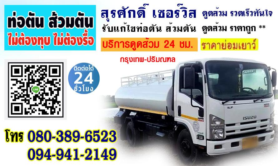 รับดูดส้วม ราคาถูก โทร.080-3896523 รถสูบส้วม กทม , รับสูบส้วม กรุงเทพฯ ปริมนฑล 24 hr.
